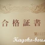 ビーグレン化粧品の感想&宅建士の合格発表&箕面のおいしいお店『Ogawatei(オガワテイ)』へ。