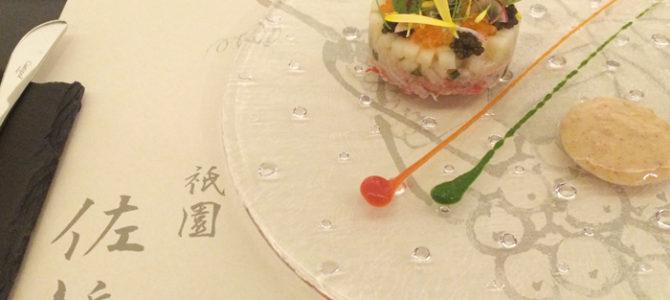 『京都祇園のおいしいお店』-祇園 佐橋&今年の目標。体重±0。
