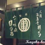 『高槻のおいしいお店』-串の坊-と40代メンズコーディネート