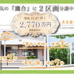 分譲地ランディングページ&駒川商店街&長居公園。