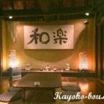 『茨木おすすめのカフェ』-まだま村&おすすめのヘナ【体重 -800g】