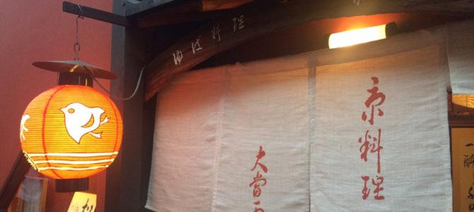 『京都・先斗町のおいしいお店』ー京料理・大當両(川床)【体脂肪率 32.25%】