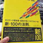 ネットショップを運営するのに役立った本。
